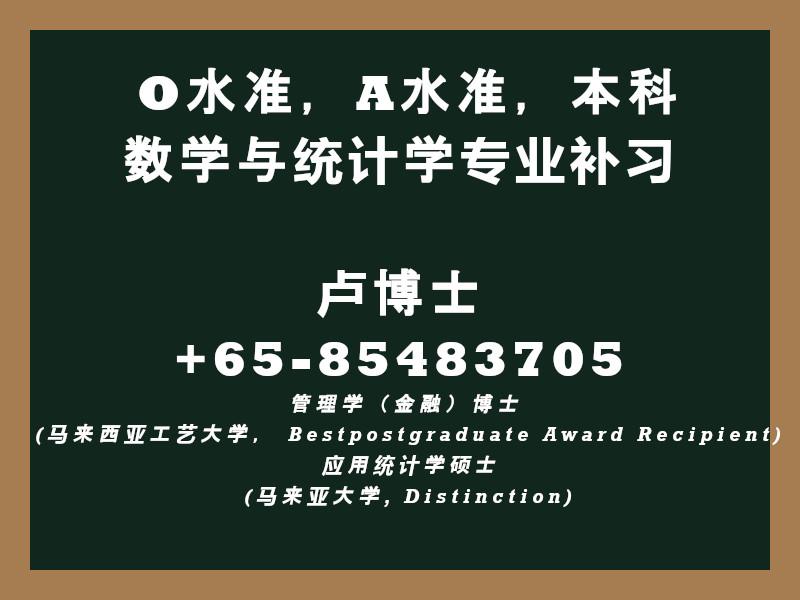 新加坡O水准普通数学高级数学家教补习