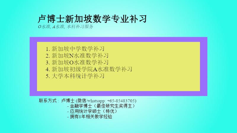 新加坡数学补习 - 中学数学补习
